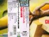 2-stampa-giapponese-copertina