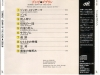 cd-japan-back-cover-kicp-438-1994
