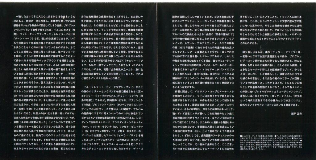 cd-mini-sleeve-lp-giapponese-libretto-b