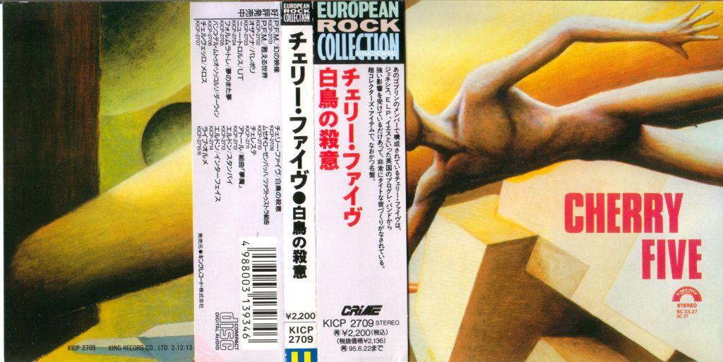 copertina-2-stampa-giapponese