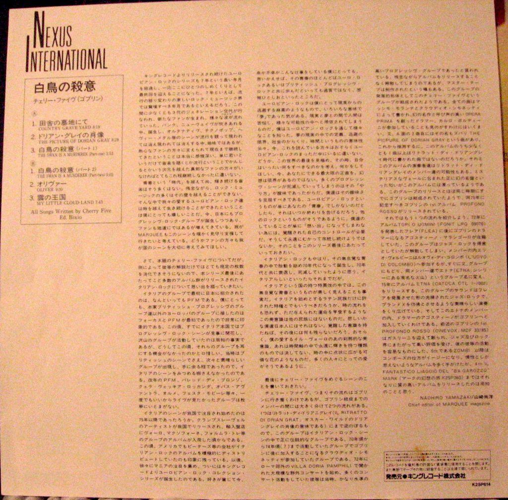 foglietto-interno-lp-giapponese