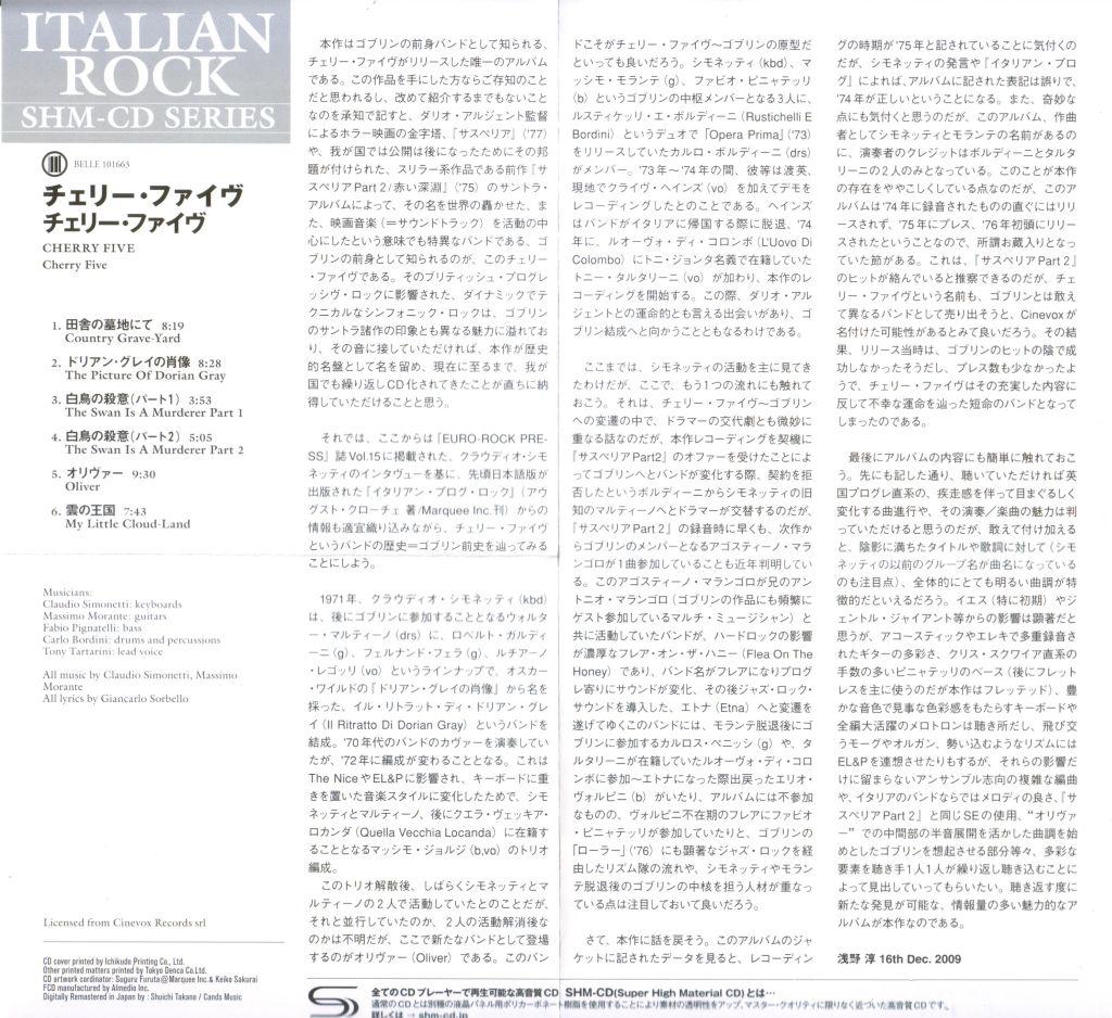 foglietto-interno-shm-cd-mini-sleeve-giapponese