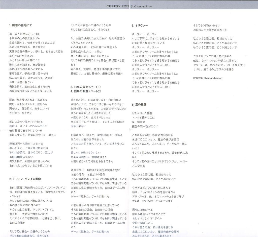 testi-in-giaponese-shm-cd-mini-sleeve