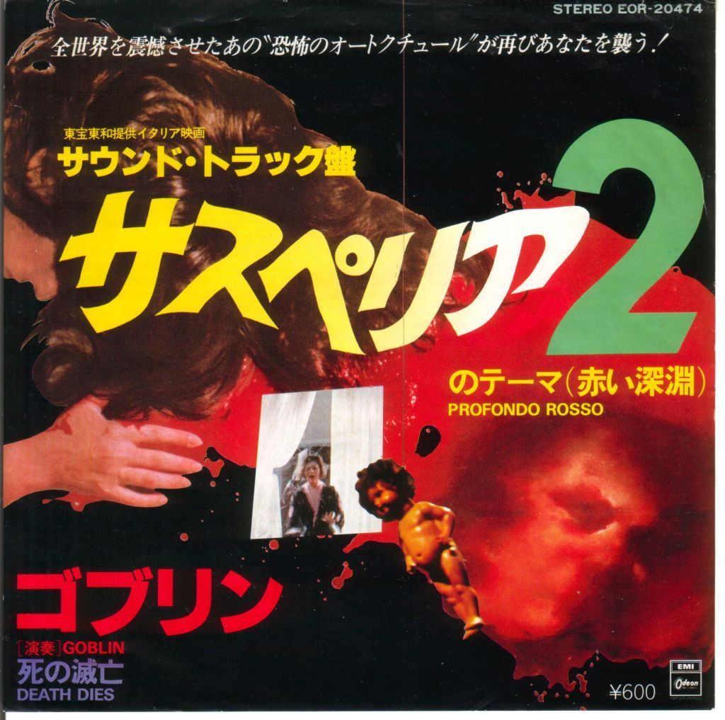 copertina-giapponese-45-giri