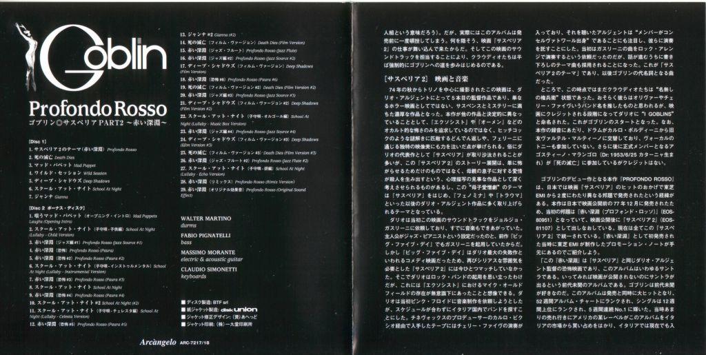 inner-cd-giapponese-arcangelo