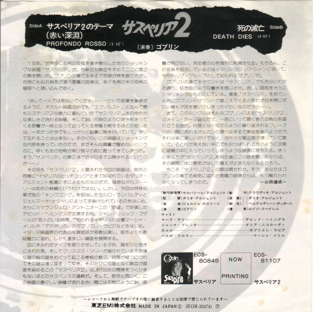 retro-copertina-45-giri-giapponese