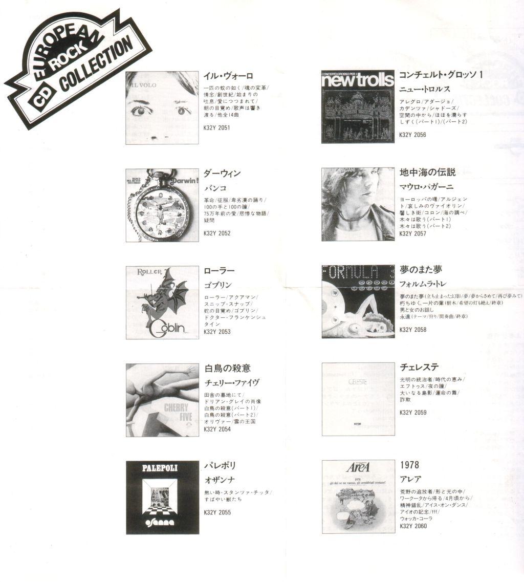 foglietti-interno-prima-stampa-giapponese