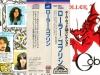 copertina-1-stampa-giapponese
