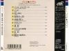 cd-japan-back-k32y-2113-1987