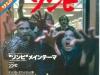 single-japan-front